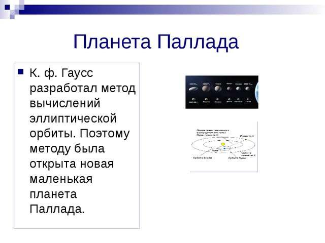 Планета Паллада К. ф. Гаусс разработал метод вычислений эллиптической орбиты....
