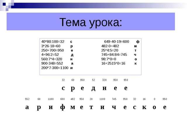 Тема урока: 40*80:100=32 с 649-40-19=600 ф 3*26-18=60 р482-0=482 м 250+700=9...