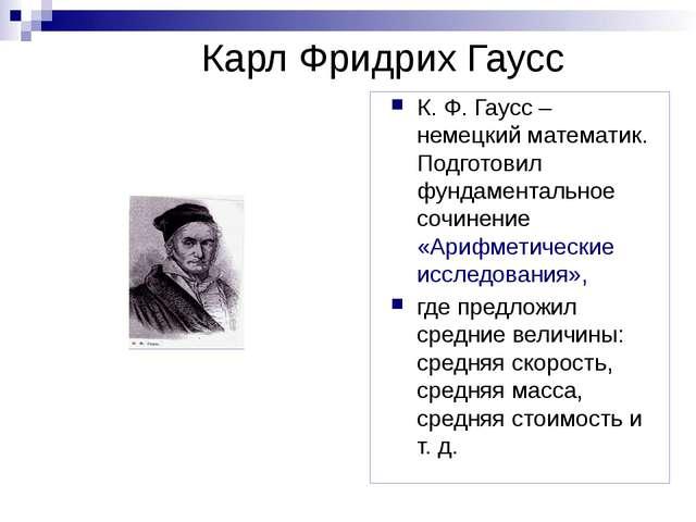 Карл Фридрих Гаусс К. Ф. Гаусс – немецкий математик. Подготовил фундаментальн...