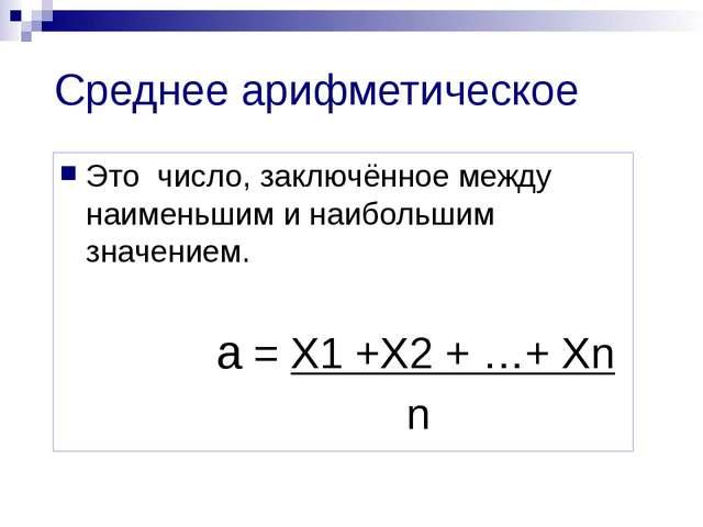 Среднее арифметическое Это число, заключённое между наименьшим и наибольшим з...