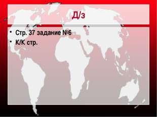 Д/з Стр. 37 задание №6 К/К стр.
