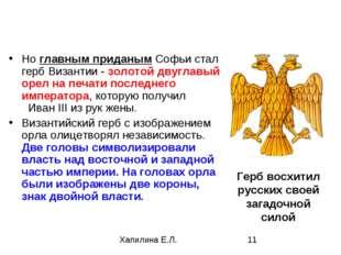 Но главным приданым Софьи стал герб Византии - золотой двуглавый орел на печа