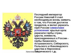 Последний император России Николай II счел необходимым вновь заявить о том, ч