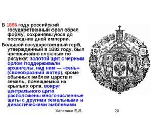 В 1856 году российский государственный орел обрел форму, сохранявшуюся до пос