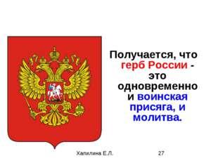 Получается, что герб России - это одновременно и воинская присяга, и молитва.