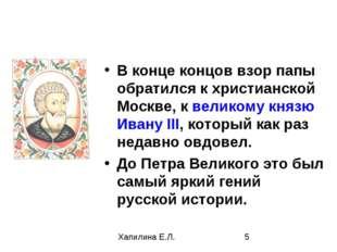 В конце концов взор папы обратился к христианской Москве, к великому князю Ив
