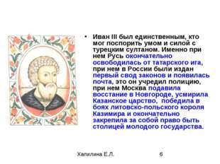 Иван III был единственным, кто мог поспорить умом и силой с турецким султаном