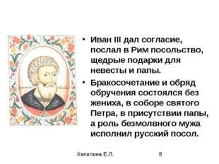 Иван III дал согласие, послал в Рим посольство, щедрые подарки для невесты и
