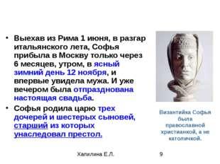 Выехав из Рима 1 июня, в разгар итальянского лета, Софья прибыла в Москву тол