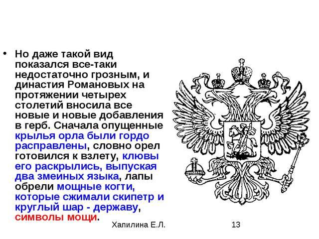 Но даже такой вид показался все-таки недостаточно грозным, и династия Романов...