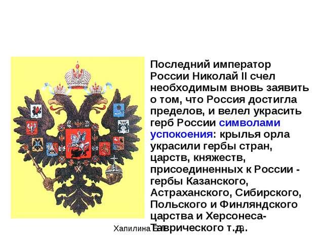 Последний император России Николай II счел необходимым вновь заявить о том, ч...