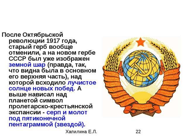 После Октябрьской революции 1917 года, старый герб вообще отменили, а на ново...