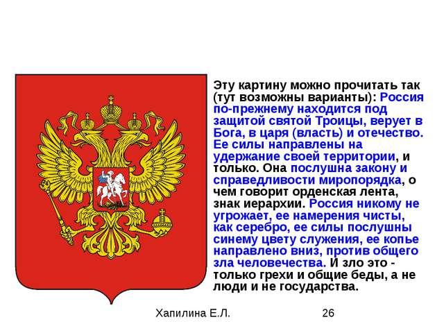 Эту картину можно прочитать так (тут возможны варианты): Россия по-прежнему н...