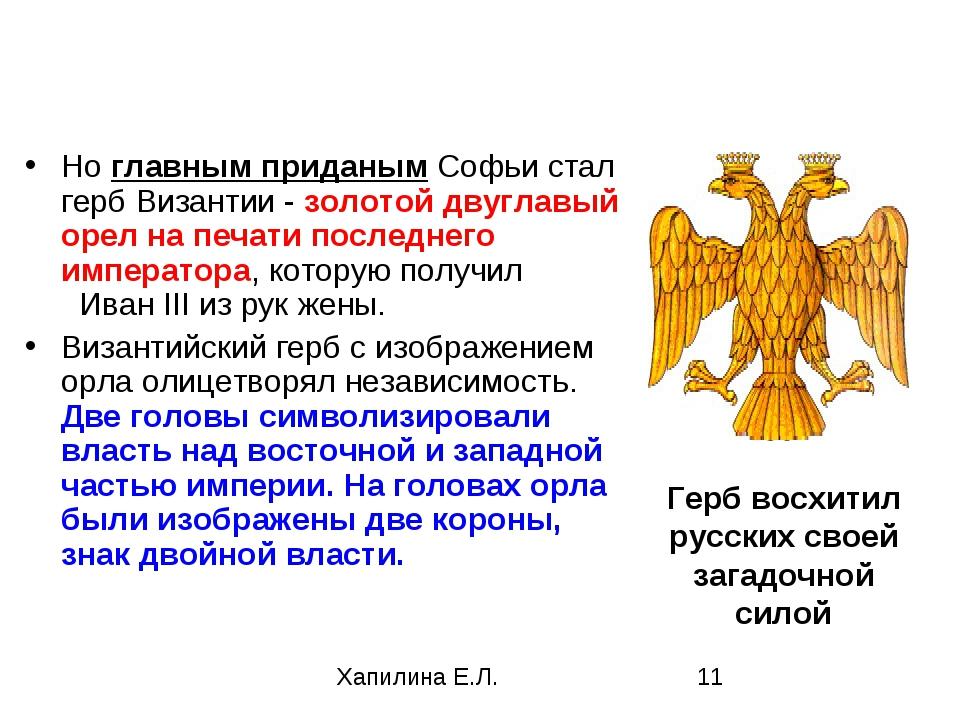 Но главным приданым Софьи стал герб Византии - золотой двуглавый орел на печа...
