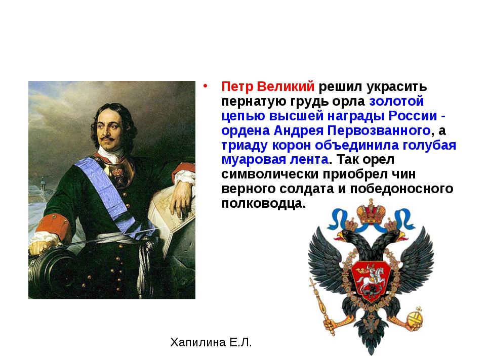 Петр Великий решил украсить пернатую грудь орла золотой цепью высшей награды...