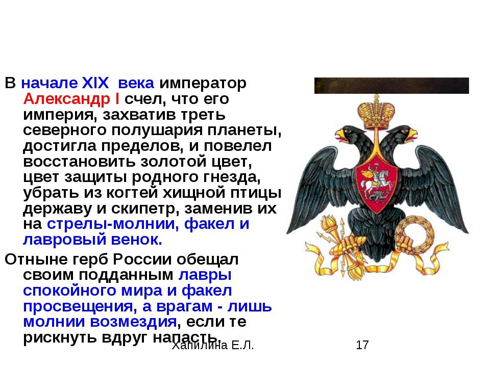 В начале XIX века император Александр I счел, что его империя, захватив трет...