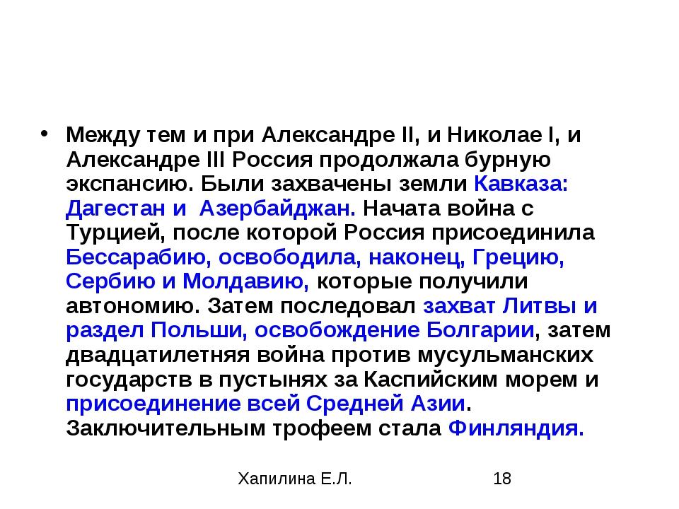 Между тем и при Александре II, и Николае I, и Александре III Россия продолжал...