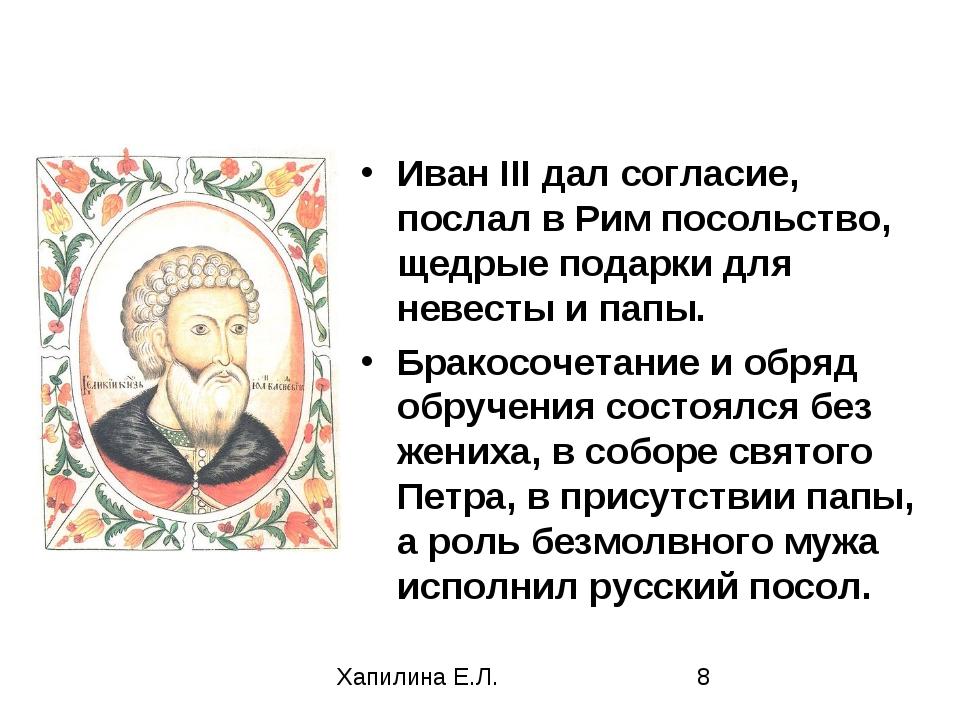 Иван III дал согласие, послал в Рим посольство, щедрые подарки для невесты и...