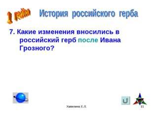 Хапилина Е.Л. * 7. Какие изменения вносились в российский герб после Ивана Гр