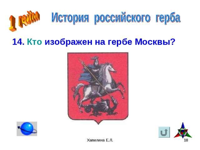 Источник: http://lazarevorg/ru/interesting/full_news/georgij_pobedonosec_na_russkom_gerbe-kto_on_na_samom_dele