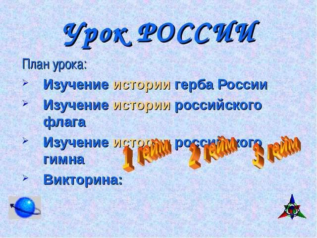 Урок РОССИИ План урока: Изучение истории герба России Изучение истории россий...