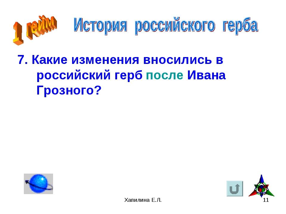 Хапилина Е.Л. * 7. Какие изменения вносились в российский герб после Ивана Гр...
