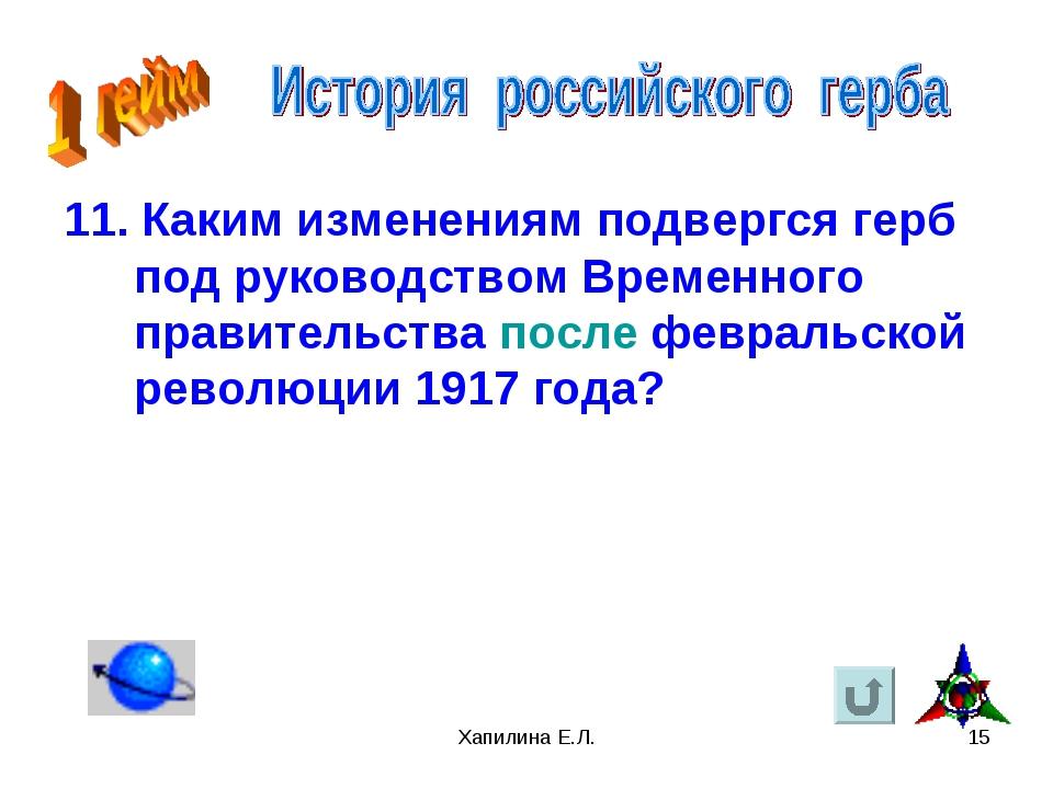 Хапилина Е.Л. * 11. Каким изменениям подвергся герб под руководством Временно...