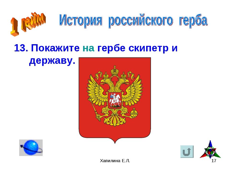 Хапилина Е.Л. * 13. Покажите на гербе скипетр и державу. Хапилина Е.Л.