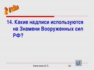 14. Какие надписи используются на Знамени Вооруженных сил РФ? Хапилина Е.Л.