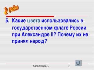 5. Какие цвета использовались в государственном флаге России при Александре I