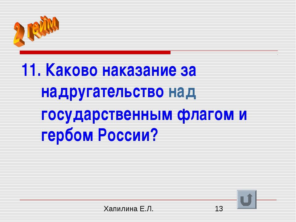 11. Каково наказание за надругательство над государственным флагом и гербом Р...