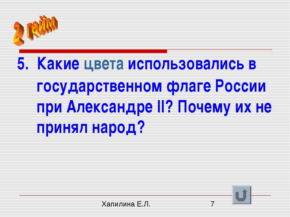 5. Какие цвета использовались в государственном флаге России при Александре I...