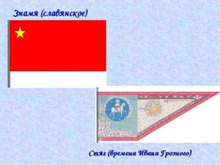 Знамя (славянское) Стяг (времена Ивана Грозного) Хапилина Е.Л.