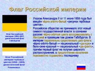 Флаг Российской империи Указом Александра II от 11 июня 1858 года был введён