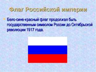 Флаг Российской империи Бело-сине-красный флаг продолжал быть государственным