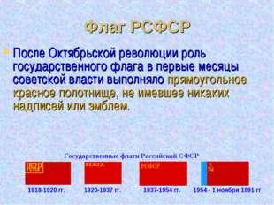 Флаг РСФСР После Октябрьской революции роль государственного флага в первые м