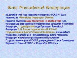 Флаг Российской Федерации 25 декабря 1991 года название государства «РСФСР» б