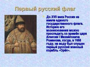 Первый русский флаг До XVII века Россия не имела единого государственного фла