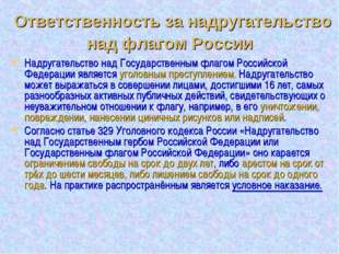 Ответственность за надругательство над флагом России Надругательство над Госу