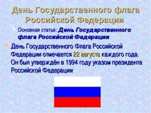 День Государственного флага Российской Федерации Основная статья: День Госуда