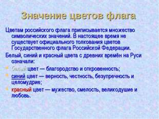 Значение цветов флага Цветам российского флага приписывается множество символ