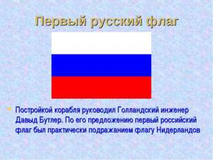Первый русский флаг Постройкой корабля руководил Голландский инженер Давыд Бу