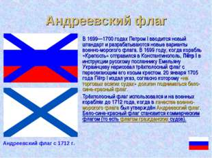 Андреевский флаг В 1699—1700 годах Петром I вводится новый штандарт и разраба