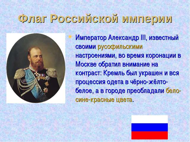 Флаг Российской империи Император Александр III, известный своими русофильски...