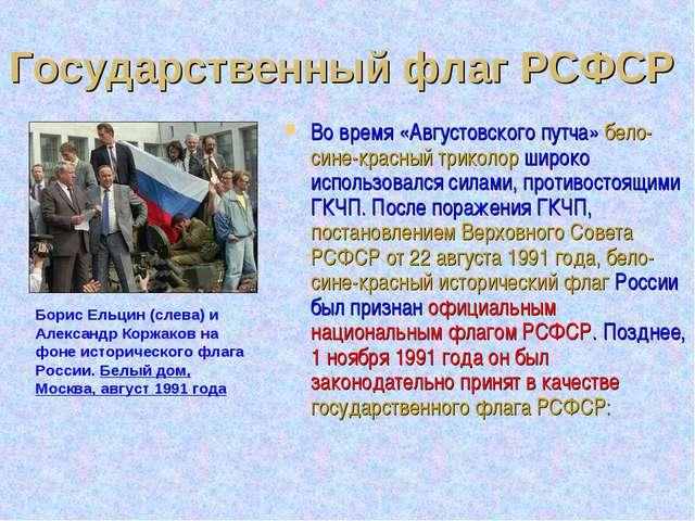 Государственный флаг РСФСР Во время «Августовского путча» бело-сине-красный т...