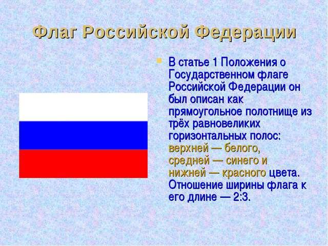 Флаг Российской Федерации В статье 1 Положения о Государственном флаге Россий...