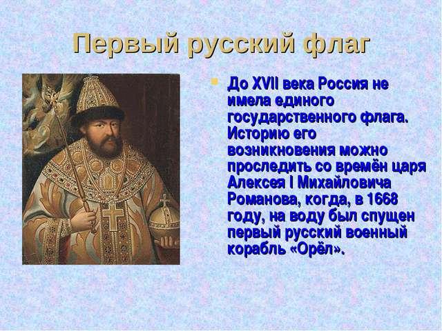 Первый русский флаг До XVII века Россия не имела единого государственного фла...