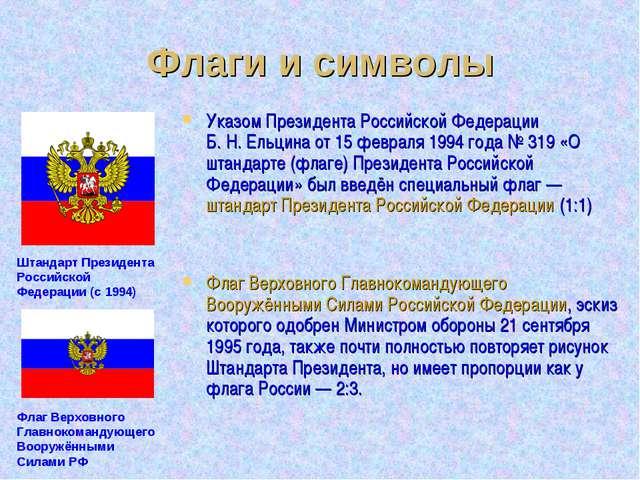 Флаги и символы Указом Президента Российской Федерации Б.Н.Ельцина от 15 фе...