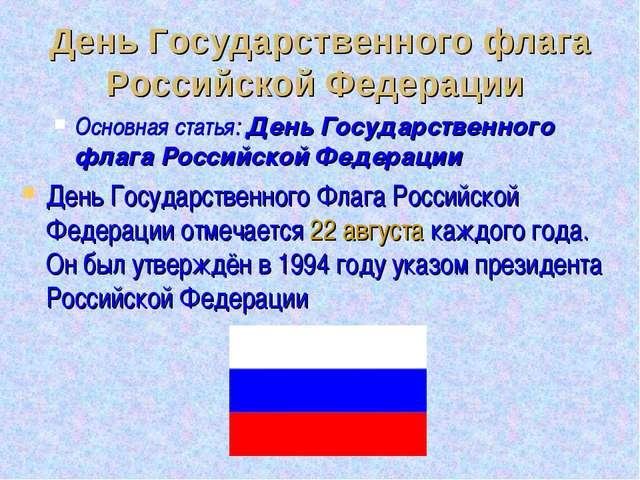 День Государственного флага Российской Федерации Основная статья: День Госуда...