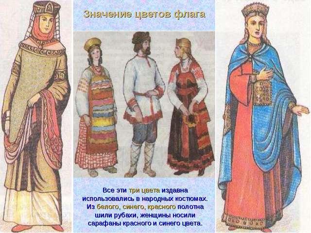 Все эти три цвета издавна использовались в народных костюмах. Из белого, сине...